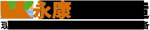 河南永康机械制造有限公司